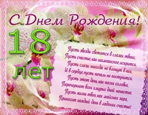 Поздравление с днём рождения 18 лет девушке от бабушки