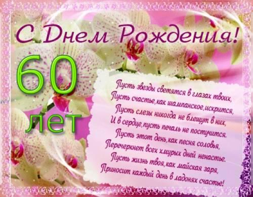 Поздравление с 60-летием день рождения