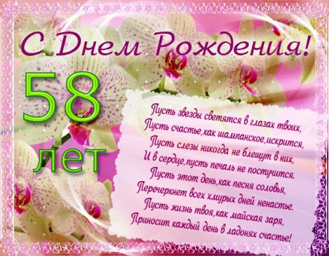 Поздравление днем рождения 58 лет
