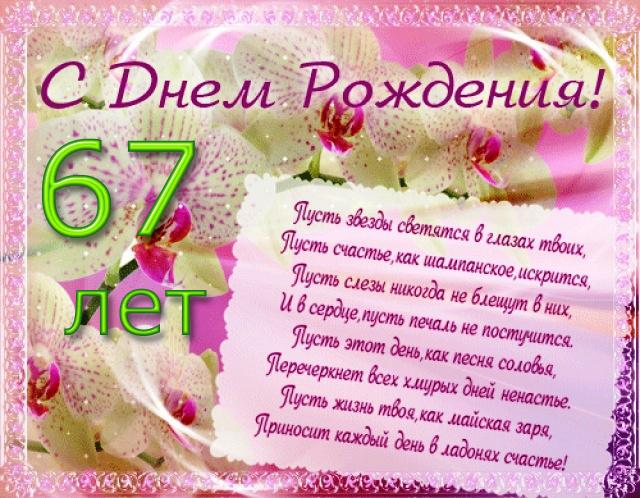 Поздравление женщине с днем рождения 28 лет